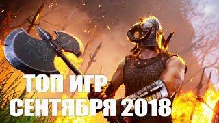 ТОП новых игр сентября 2018