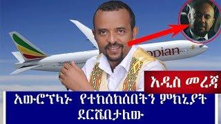 Ethiopia:አውሮፕላኑ  የተከሰከሰበትን ምክኒያት አውቄዋለው ብላክ ቦክስ ቼክ ማድረግ አያስፈልገንም ይለናል