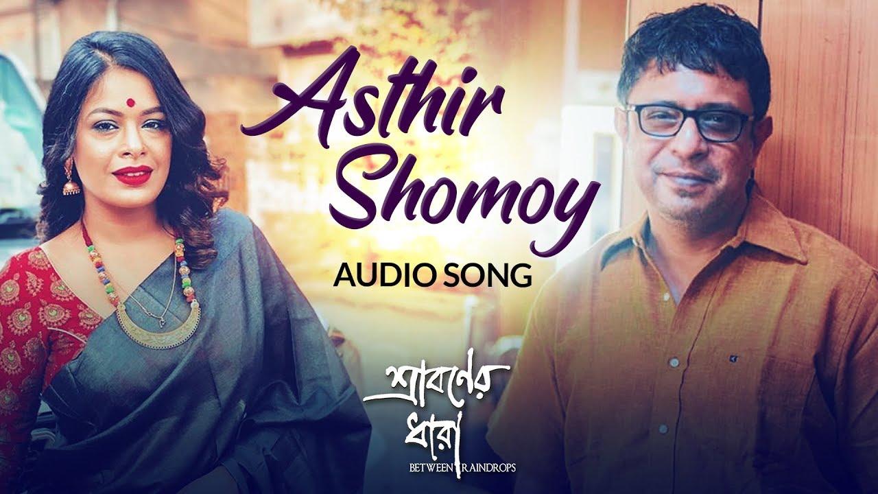 Asthir Somoy Lyrics (অস্থির সময়)