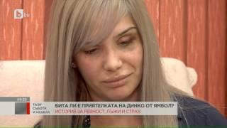 Тази Събота: Приятелката на Динко: Страхувам се за живота си