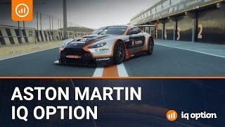 Aston Martin and IQ Option