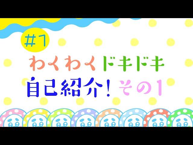 【ぷくすた!】#1★自己紹介いってみよ〜!!★その1