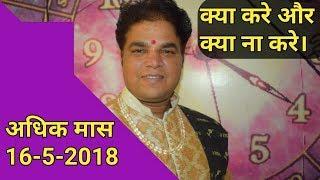 अधिक मास 16-5-2018 क्या करे और क्या ना करे, Jai Shree Krishna, Adhikmass 2018