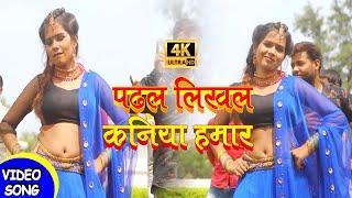पढ़ल लिखल कनिया हमार ! Super Hit Video Song ! Manish Raja ! Bhojpuri New Gana 2020