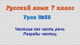 Русский язык 7 класс Урок 59