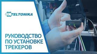 Универсальный GPS/Glonass трекер Teltonika FMB920 от компании hozyain. com. ua - видео 2