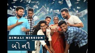 Diwali Mission Boni    DIWALI SPECIAL - Kaminey Frendzz