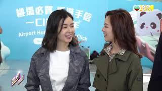 娛樂新聞台 麥明詩 馮盈盈 齊齊飛荷蘭!! 後生仔 