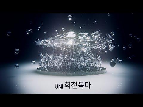 [Vocaloid Original] UNI - 회전목마 (보컬로이드 유니 오리지널 곡)