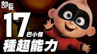 【超人特攻隊2】巴小傑17種超能力大盤點|部長評電影
