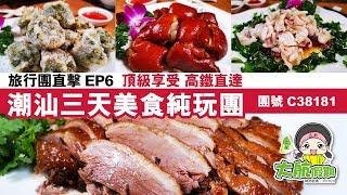 【旅行團直擊】EP6 西九龍高鐵直達 食盡潮汕美食三天純玩團