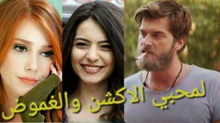 حقائق عن أبطال مسلسل إصطدام - Çarpışma
