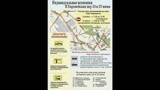 22-25 июня изменение маршрута общественного транспорта