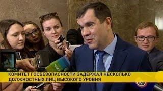 КГБ прокомментировал задержание нескольких чиновников высокого уровня
