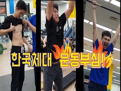 [영훈TV] 한국체육대학교 멸치 체대생들의 운동부심 브이로그(VLOG1편)