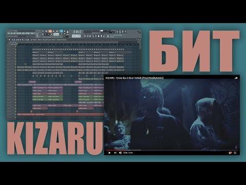 """Как сделать бит в стиле Kizaru - """"Если бы я был тобой"""" FL Studio 12"""