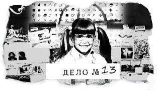 ДЕЛО №13 |Джудит Барси| - трагическая судьба маленькой звезды