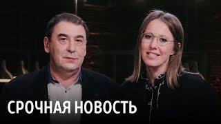 Ксения Собчак и Андрей Нечаев договорились о создании предвыборной коалиции