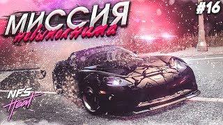 РАЗОЗЛИЛ КОПОВ - МИССИЯ НЕВЫПОЛНИМА! (ПРОХОЖДЕНИЕ NFS: HEAT #16)