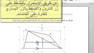 Drawing Geometry Shapes By Microsoft Office Word.