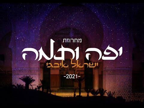 ישראל איבגי