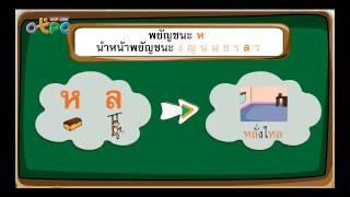 สื่อการเรียนการสอน คำหรือกลุ่มคำที่มีพยัญชนะต้น 2 ตัว ตัวประสมสระตัวเดียวกัน ตอนที่ 5 ป.3 ภาษาไทย