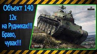 Объект 140.  12к на Рудниках!!! Браво,чувак!!! Лучшие бои World of Tanks