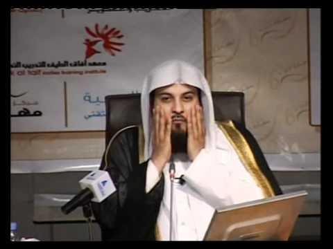 استمتع بحياتك – الشيخ الدكتور محمد العريفي 3-9