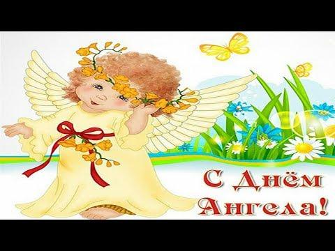 😇С Днем ангела 💖 песня 💫поздравление - 👍Нежные поздравления на День ангела, именины сегодня...