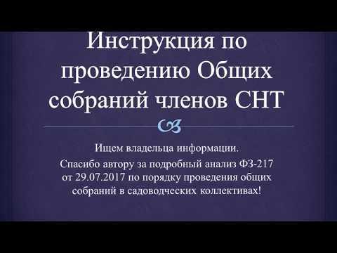Инструкция по проведению общих собраний. 217-ФЗ