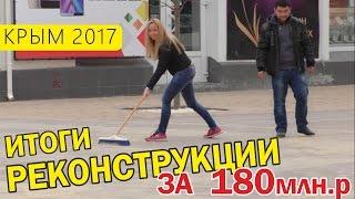 Крым. ИТОГИ жуткой реконструкции за 180млн.р. центра Симферополя 2017.