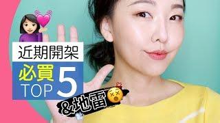 燒喔🔥 近期開架必買TOP 5 +可怕的地雷 / Best & Worst Drugstore Makeup