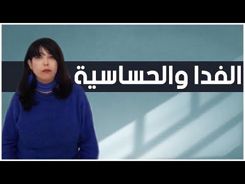 الأستاذة سنية بن مراد حرم دقي أخصائية أمراض الحساسية