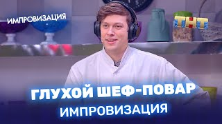 Импровизация: глухой шеф-повар