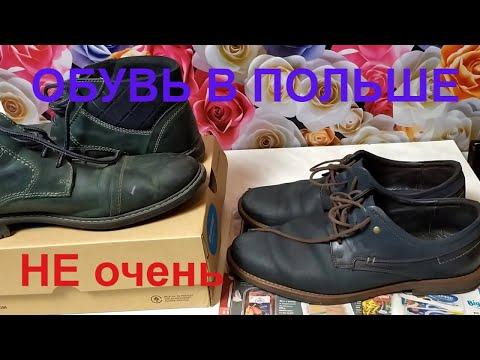 Какую обувь купить в Польше? Эту обувь в Польше не покупай. Какая обувь в Польше плохая?