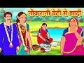 नौकरानी बेटी से शादी - Hindi Kahaniya | Bedtime Moral Stories | Hindi Fairy Tales | Koo Koo TV Hindi