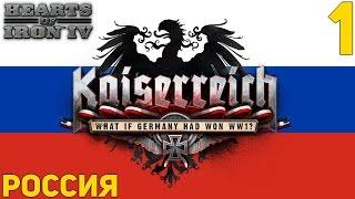РОССИЯ и КЕРЕНСКИЙ [1] Hearts of Iron IV: Kaiserreich