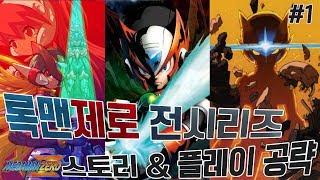 록맨제로 전시리즈 스토리&플레이 공략 #1 (록맨제로1)