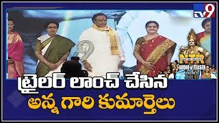 Kathanayakudu trailer launched by NTR daughters – TV9