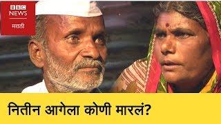 Who killed Nitin Aage?   नितीन आगेला कोणी मारलं? (BBC News Marathi)