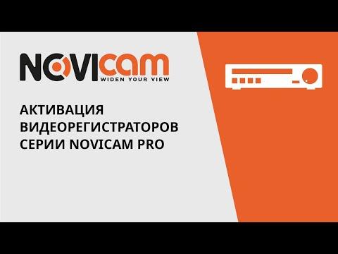 Активация видеорегистраторов серии NOVIcam PRO
