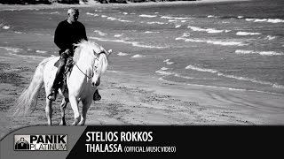 Στέλιος Ρόκκος   Θάλασσα  Stelios Rokkos   Thalassa   Official Video Clip