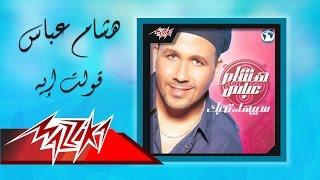 تحميل اغاني Olt Eih - Hesham Abbas قولت إيه - هشام عباس MP3