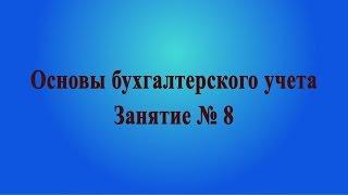 Занятие № 8. Системы налогообложения для предприятий