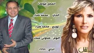 تحميل اغاني من اشعار عماد حسن / اتفضل قولها ... غناء النجمه الجميله ناديه مصطفى MP3