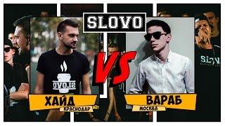 SLOVO V: SLOVOFEST. Хайд vs. Артем Вараб