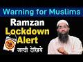 Lockdown me Ramzan ke baare me Ummat ko ek Aham paigam by Zaid Patel