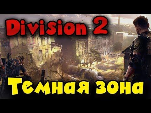 Новая игра Division 2 - сюжет, PvP и стрим в Темной Зоне!