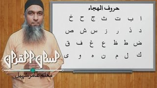 how to learn Arabic for beginners 22