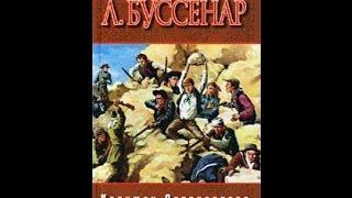 Забытые книги детства 3. Луи Буссенар. Капитан Сорви-Голова